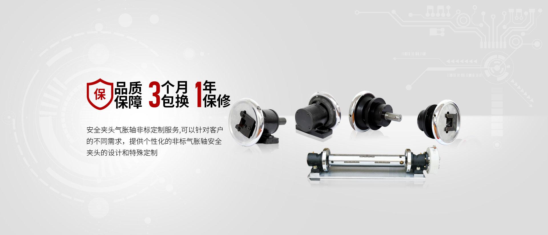 广东铝合金气胀轴(气涨轴)构造原理及特性